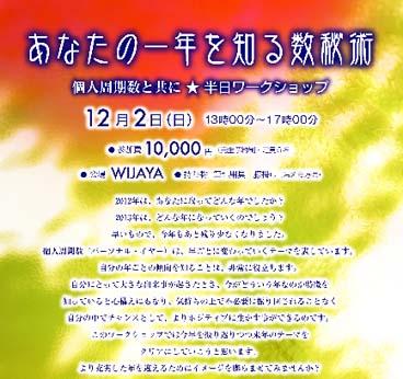 2012_12_seygeehee.jpg
