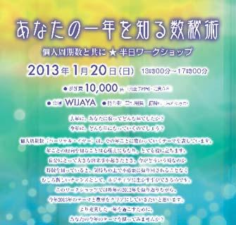 2013_01_seygeehee.jpg
