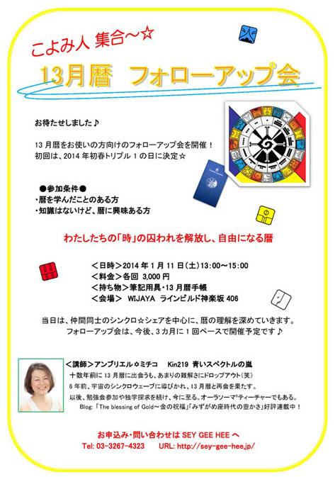 暦FU会チラシ.jpg