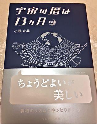 koyomi.jpg