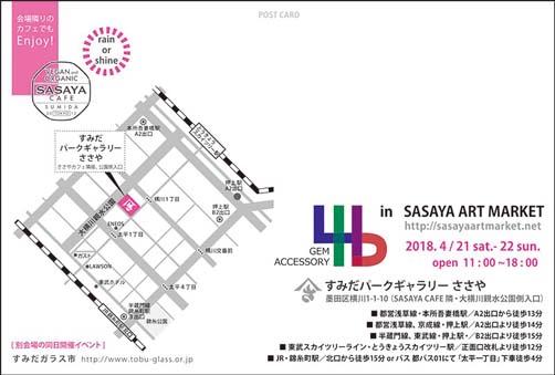4b_sasaya_2.JPG