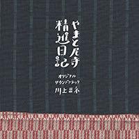 yamato_diary_s.jpeg